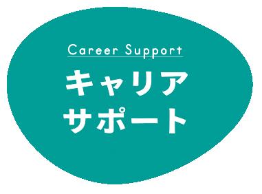 キャリアサポート