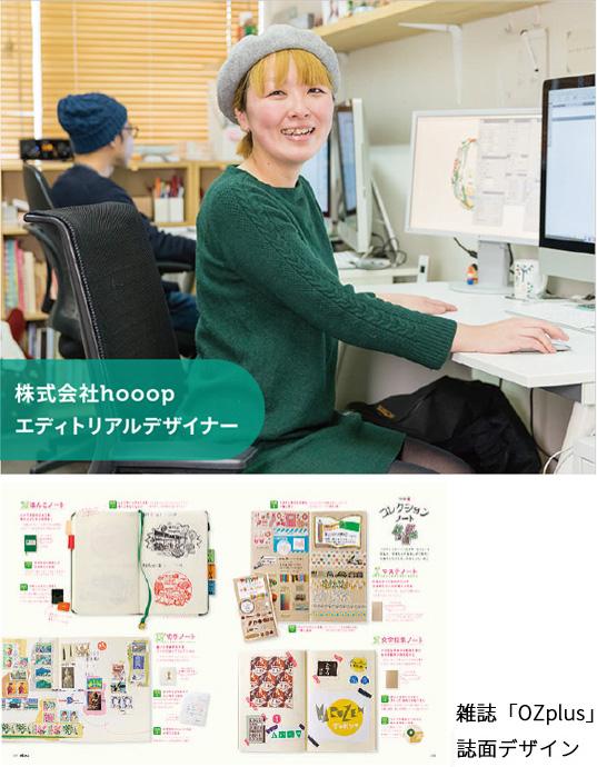 2006年卒業 佐々木明奈さん 文化腫萩学院出身