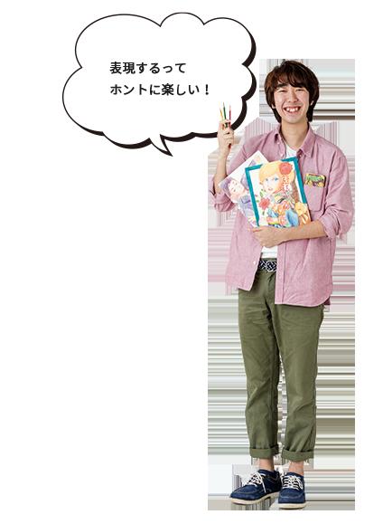 ビジュアルデザイン科 1年生 平田 大樹さん
